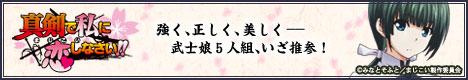 TVアニメ「真剣で私に恋しなさい!!」公式サイト
